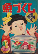 魚づくし(幼児絵本)
