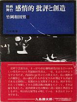 映画・舞台・感情的・批評と創造(芸術叢書1)著者献呈署名入
