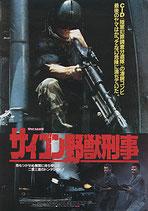 サイゴン野獣刑事(イタリア映画/プレスシート)