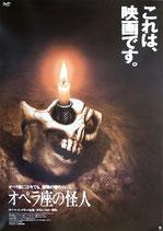 オペラ座の怪人(洋画ポスター)