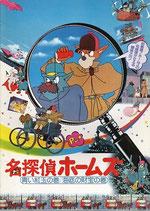 名探偵ホームズ・青い紅玉の巻/海底の財宝の巻(アニメパンフレット)