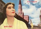 戦争と貞操(ソ連・映画/パンフレット)