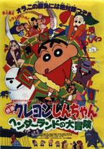クレヨンしんちゃん ワンダーランドの大冒険(チラシ・アニメ)