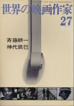 世界の映画作家(27)斉藤耕一/神代辰巳(キネマ旬報社/映画書)
