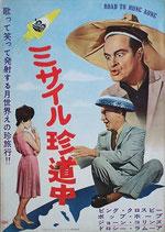 ミサイル珍道中(アメリカ映画/プレスシート)