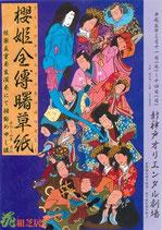 櫻姫全傳曙草紙(演劇チラシ)
