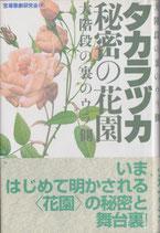 タカラヅカ秘密の花園・大階段の裏のウラ側(宝塚・書籍)