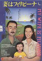 妻はフィリピーナ(チラシ邦画)