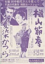 楢山節考/愛染かつら(映画チラシ)