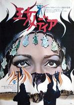 王女メディア(洋画ポスター)