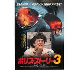 ポリス・ストーリー3(チラシ・アジア映画/スカラ座)