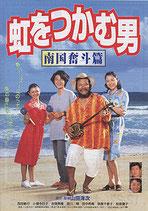 虹をつかむ男・南国奮斗篇(チラシ邦画/背景砂浜青空)