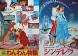 シンデレラ/わんわん物語(ディズニー映画 プレスシート)