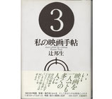 私の映画手帖・辻邦生(映画書)