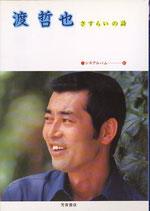 渡哲也・さすらいの詩(シネアルバム67/映画書)