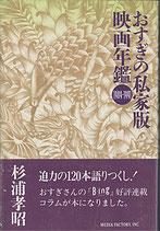 おすぎの私家版映画年鑑1989ー1991(映画書)