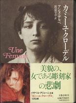 カミーユ・クローデル(悲劇的生涯を描いた伝記)(映画書)