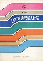 第一回・日本映画娯楽大作祭(チラシ付/邦画パンフレット)