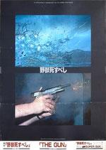 野獣死すべし(イメージ/邦画ポスター)