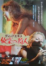 ディープ・エキス 快楽の狩人(ピンク映画/洋画ポスター)