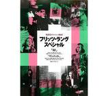 フリッツ・ラング・スペシャル(映画チラシ/シネマアポロン・シネマミレ・テアトロポニー)