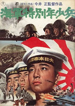 海軍特別少年兵/湯けむり110番 いるかの大将(邦画パンフレット)
