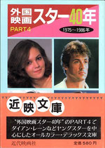 外国スター40年 PART4(1975~1986年)(映画書)