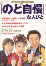 「のど自慢」な人びと(ノベライズ・マガジン)(映画書)