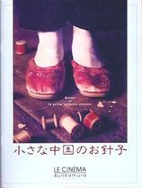小さな中国のお針子(LE CINEMA Bunkamura/洋画パンフレット)