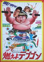 燃えよデブゴン(香港映画/プレスシート)