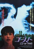 ゴースト ニューヨークの幻(アメリカ映画/プレスシート)