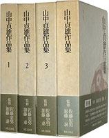 山中貞雄作品集(全四巻揃)(映画書)