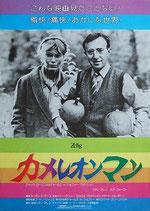 カメレオンマン(アメリカ映画/プレスシート)