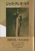ジャズ・クレオパトラ/パリのジョセフィン・ベーカー