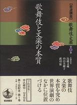 歌舞伎と文楽の本質「岩波講座・歌舞伎・文楽」第一巻