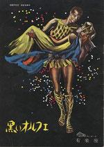 黒いオルフェ(仏・映画・有楽座/パンフレット)