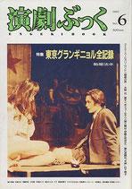 演劇ぶっく(NO.6)特集・東京グランギニョル全記録