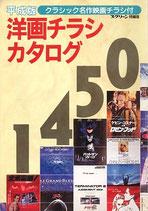 洋画チラシ・カタログ1450(平成版/クラシック名作映画チラシ付)(映画書)