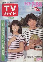 週刊TVガイド・北海道版(1027号・TV雑誌)