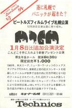 ビートルズフィルムライブ札幌公演(号外/音楽チラシ)