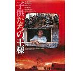 子供たちの王様(チラシ・アジア映画/シネマ5)