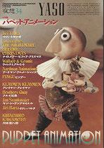 特集・パペット・アニメーション(夜想34/映画書)