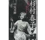 杉村春子 女優として女として(演劇/映画書)
