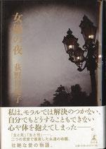 女優の夜(荻野目慶子/映画書)