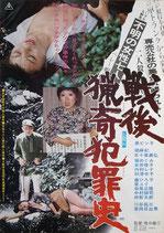 戦後猟奇犯罪史(邦画ポスター)