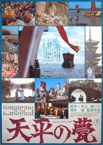 天平の甍(タイトルあずき色)(邦画ポスター)