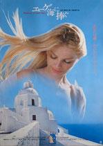 エーゲ海に捧ぐ(邦画ポスター)