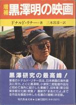 黒澤明の映画(増補版・現代教養文庫)(映画書)