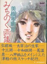 美樹本晴彦 みちのく画集(アニメージュ文庫)(映画書)