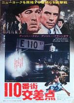 110番街交差点(アメリカ映画/プレスシート)